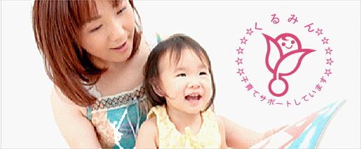 くるみんマーク取得支援、母子のイメージ